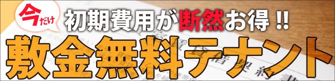 【敷金無料】テナント特集