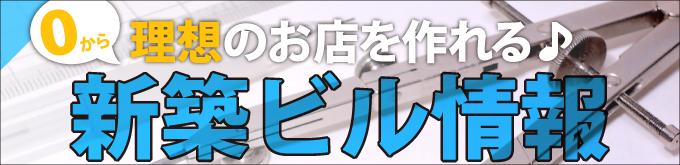 【新築ビル】テナント特集