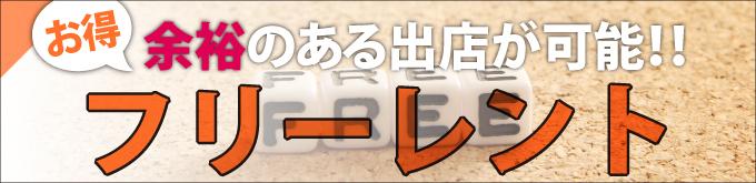 【フリーレント】テナント特集