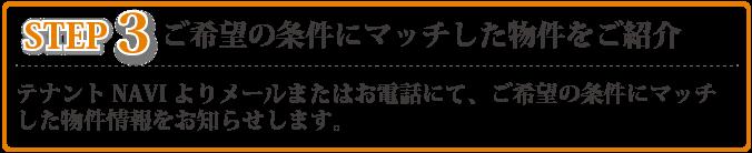 STEP3 テナントnaviよりメールまたはお電話にて、ご希望の条件にマッチした物件情報をお知らせします。