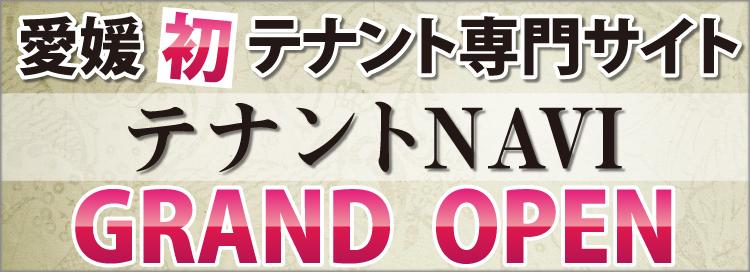 愛媛初!!テナント専門サイト12月1日オープンです!!